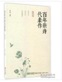 云南少数民族绘画典籍集成(下)w