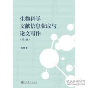 生物科学文献信息获取与论文写作