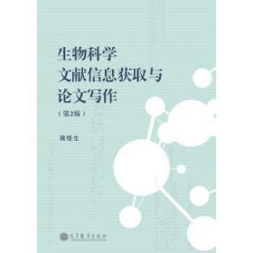 生物科学文献信息获取与论文写作 第二版第2版 蒋悟生 高等教育出版社 9787040345728