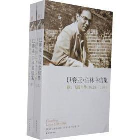 以赛亚·伯林书信集:卷1 飞扬年华:1928-1946 (全新正版 塑封未拆)