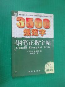 新3500规范字钢笔正楷字帖(最新版本)   有装订孔
