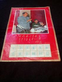 1970年中国人民解放军总后勤部政治部8开 年历(林彪题词和毛泽东林彪合影图片)