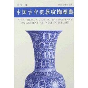 9787807152934/中国古代瓷器纹饰图典/李飞 编