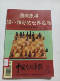 国际象棋短小精彩的世界名局:半开放性布局类(中国国际象棋1998年第11期)