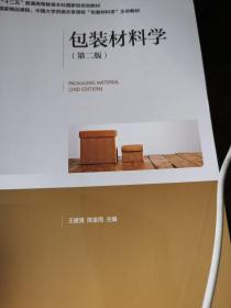 """包装材料学(第二版)(""""十二五""""普通高等教育本科国家级规划教材 )"""