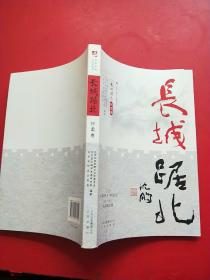 长城踞北.怀柔卷/北京长城文化带丛书