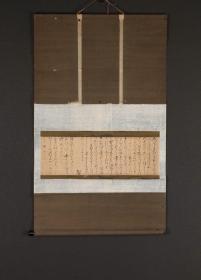 利房·和歌   日本书法木质轴头(少一个),纸本,无配盒全体:93×56 cm画芯:51×16.5 cm