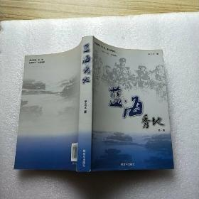 蓝海秀地 【内页干净】