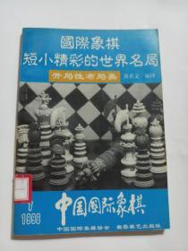 国际象棋短小精彩的世界名局:开局性布局类(中国国际象棋1998年第7期)