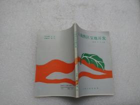云南热区宝地开发【看图】