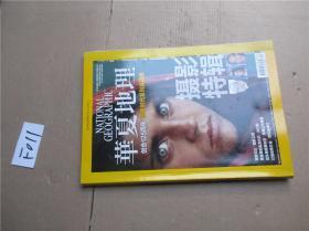 华夏地理2013年10月号/摄影特辑...