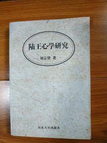 陆王心学研究