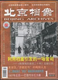 北京档案2003年1~12期全
