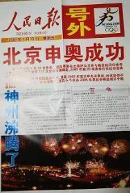 <人民日报>2001年7月13号外申奥成功号外