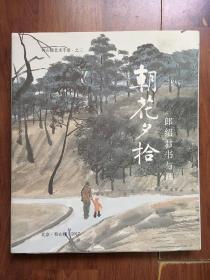 仰山楼艺术手册之三 朝花夕拾 郎绍君书与画