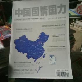 中国国情国力2017年12月(总第299期)