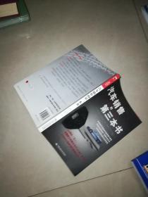 汽车销售的第三本书