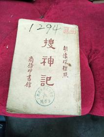 搜神记——商务印书馆(竖版)