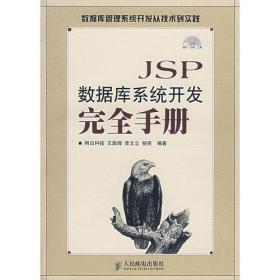 JSP数据库系统开发完全手册