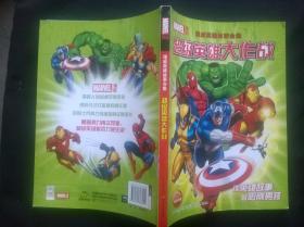 漫威英雄故事合集:超级英雄大作战