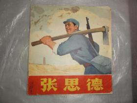 张思德(彩色连环画)许文祥绘画 吉林人民出版社1972年版