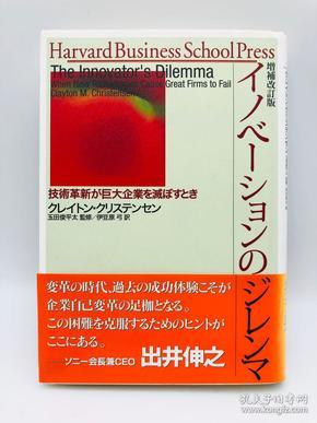 イノベーションのジレンマ 増补改订版 (Harvard Business School Press) - 日文版《创新困境补充与修订版》
