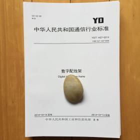 YD/T 1437-2014 数字配线架  规范书