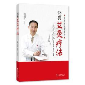 经典艾灸疗法