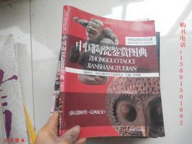 中国陶瓷鉴赏图典(新石器时代----辽西夏金)