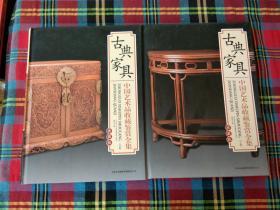 中国艺术品收藏鉴赏全集:古典家具(典藏版)(上下册)
