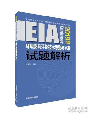 环境影响评价技术导则与标准试题解析