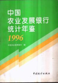 中国农业发展银行统计年鉴 1996