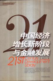 中国经济增长新阶段与金融发展