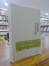 儒家思想与中国之道—陈赟/著  一版一印 品好 原价56