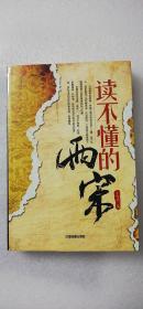 【正版新书】 读不懂的两宋   (一版一印)