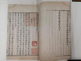 太平御览, 卷四百四十至四百四十一, 于右任旧藏