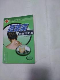 《颈椎病诊断与治疗》专家现代临床丛书