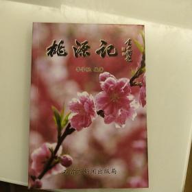 桃源记    石首市新闻出版局