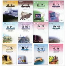 二手人教版高二第一学期理科教材教科书课本高二5上册全套共12本书