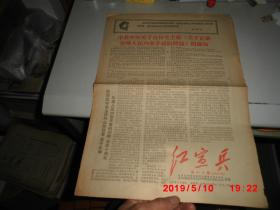 云南文革小报:红宣兵第18期  (4版)1967-6-19