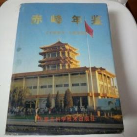 赤峰年鉴。1991-1995。