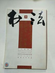 书法月刊2008.3