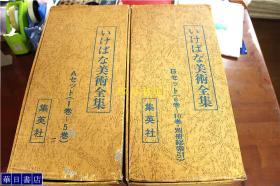 《插花美术全集》  10册全 索引1册  一共11册  带盒套 品相绝佳 日本直邮包邮
