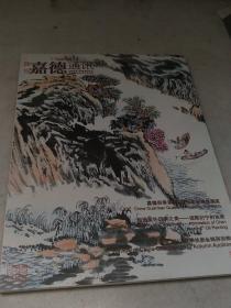 嘉德通讯86,2012.6