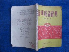 简明成语词典(1958)