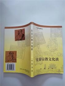 宜春宗教文化谈
