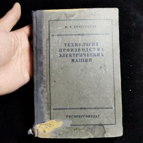 电机制造工学 俄文版