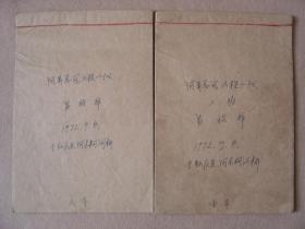 五禽气功图解体操本 (陈亚梅、余德华传谱合订本)