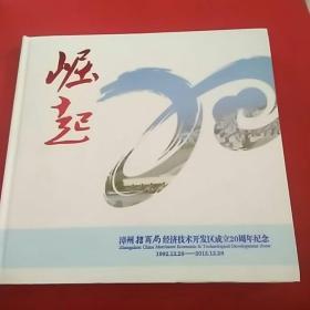 漳州招商局经济技术开发区成立20周年纪念邮票