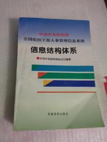 中共中央组织部全国组织干部人事管理信息系统信息结构体系【有破损】